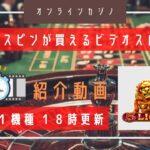 【オンラインカジノ】回転数と倍率は自力で掴め! vol.013 5LIONS MEGAWAYS