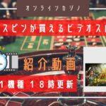 【オンラインカジノ】回転数も倍率も図柄さえ自ら勝ち取る…! vol.018 3SECRET CITIES