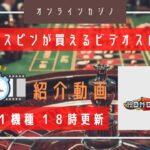 【オンラインカジノ】3倍ワイルドで埋め尽くせ! vol.029 HONG BAO