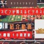 【オンラインカジノ】図柄をワイルドに変えて高配当を目指せ! vol.030 MIDAS TREASURE