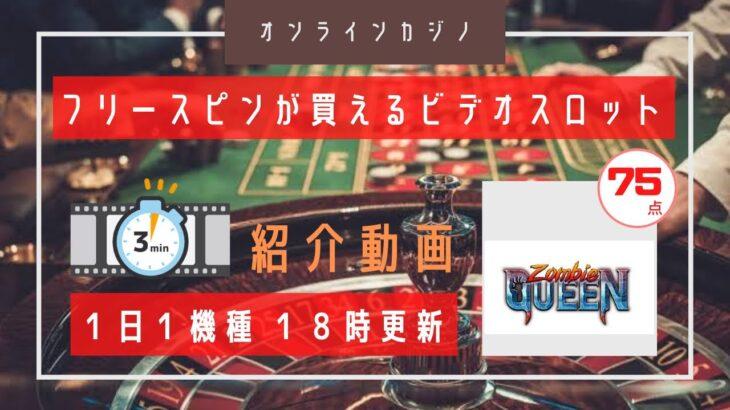 【オンラインカジノ】大好きなゾンビ台! vol.032 Zombie QUEEN