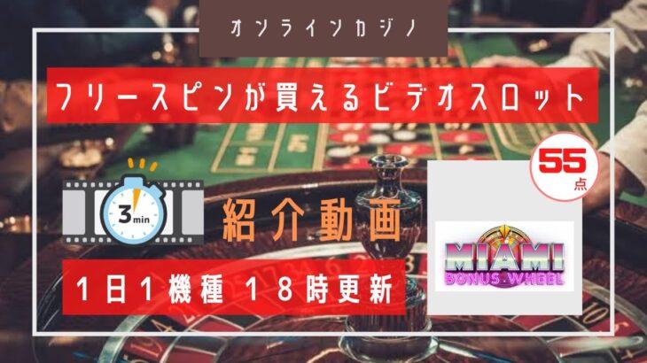 【オンラインカジノ】安く買えるFS vol.033 MIAMI BONUS WHEEL