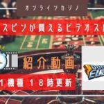 【オンラインカジノ】ドクターと秘密の爆益実験! vol.037 Doctor Electro