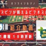 【オンラインカジノ】マネトレ上位互換!? vol.038 MAUI MILLIONS