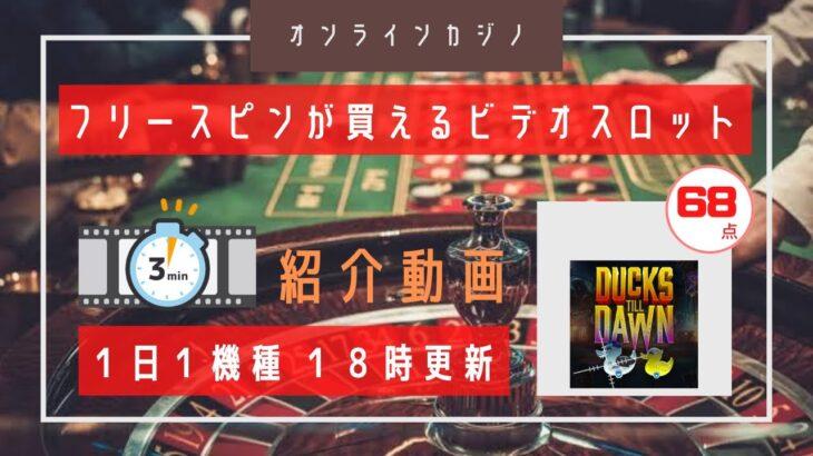 【オンラインカジノ】一度に大量のカモを打ち抜け! vol.040 DUCKS TILL DAWN