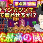 【最高のスタート!!】1万円からオンラインカジノでどこまで増やせるか?前編