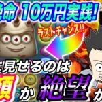 【10万円オンラインカジノ】絶体絶命のリアク2ハイベット実践!!!