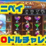 【オンラインカジノ】ベラジョンカジノのスロット「ビキニベイ」を10ドルでチャレンジ!【初回特典あり】