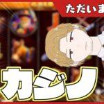 【実況!生カジノ】あと10万で元に戻せる【ビットカジノ】