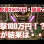【破産寸前】逆転の一撃1,000,000円勝利?