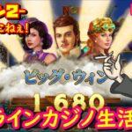 オンラインカジノ生活 104日目 【シーズン2】