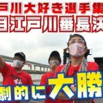 ボートレース【ういちの江戸川ナイスぅ〜っ!】#108 劇的に大逆転!