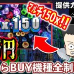 【オンラインカジノ】10万円からBUYスロット全機種制覇!中編