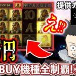 【オンラインカジノ】10万円からBUYスロット全機種制覇!後編
