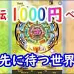 【オンラインカジノ】1回転1000円ベット!その先に待つ世界とは…【花魁ドリーム】