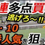 【競馬】馬連多点買いで万馬券勝負!12・10・7番人気から攻める!