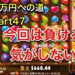 【カジノ】15万円を1000万円にする漢 part47