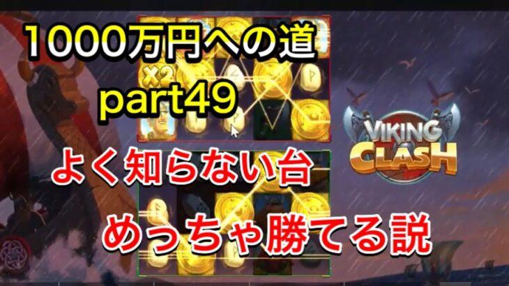 【カジノ】15万円を1000万円にする漢 part49