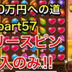 【カジノ】15万円を1000万円にする漢 part57