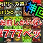 【カジノ】15万円を1000万円にする漢 part58