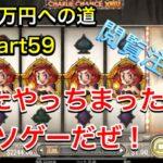 【カジノ】15万円を1000万円にする漢 part59