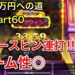 【カジノ】15万円を1000万円にする漢 part60