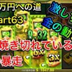 【カジノ】15万円を1000万円にする漢 part64
