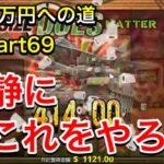 【カジノ】15万円を1000万円にする漢 part69