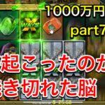 【カジノ】15万円を1000万円にする漢 part76