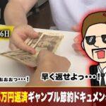 ボートレース・競艇:ワタルの15万円返済計画【第6話】※再UP