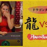 【毎日カジノ165】ドラゴンタイガーで勝利せよ!最後は気合いの$100ベット!