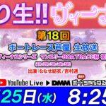 第18回とり生!!ヴィーナス<ボートレース芦屋 初日 1R~5R>(2021/8/25)【ななせ結衣&吉村遥】