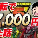 1回転で87000円出た話【オンラインカジノ】【infectious 5】【LeoVegas】