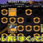 【第1回】「Money Train2」で万倍チャレンジ!マネトレ買いまくって最後はHOLEで勝負!【ギャンボラ】