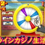 オンラインカジノ生活シーズン2 110日目 【BONSカジノ】