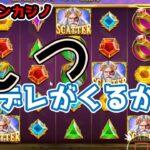 【カジノ】ゲート・オブ・オリンポスがデレてる!?前回の負けを取り戻す!【遊雅堂#2】