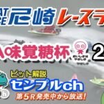 「UHA味覚糖杯」 2日目