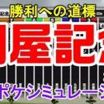 関屋記念2021 枠順確定後シミュレーション 【スタポケ】【競馬予想】
