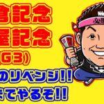【 競馬 】小倉記念 & 関屋記念 2021 お兄ちゃんネル 予想 生配信!!【 競馬予想 】