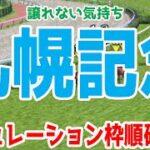札幌記念2021 枠順確定後シミュレーション 【競馬予想】ソダシ ラヴズオンリーユー