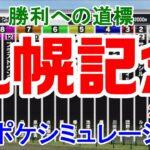札幌記念2021 枠順確定後シミュレーション 【スタポケ】【競馬予想】ソダシ ラヴズオンリーユー