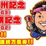 【 競馬 】北九州記念 & 札幌記念 2021 お兄ちゃんネル 予想 生配信!!【 競馬予想 】