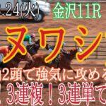 【地方競馬】 イヌワシ賞 予想 2021 懲りない男は軸2頭から強気に攻める!