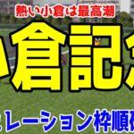 小倉記念2021 枠順確定後シミュレーション 【競馬予想】