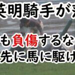 2021 小倉競馬場 第12R ナムラメーテルが故障で幸騎手が落馬 自ら負傷するなか真っ先に馬へ駆け寄る 現地映像