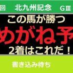【競馬予想】北九州記念2021