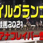 マイルグランプリ【大井競馬2021予想】真夏のマイル王決定戦!?