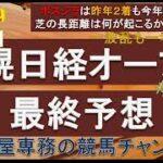 【競馬予想】札幌日経オープン2021 最終予想 函館競馬場と札幌競馬場は洋芝でも似ているようで似ていない!? 素直に考えればディアスティマか