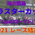 【競馬】クラスターカップ2021 レース結果 武豊騎手のマテラスカイはどうなった!?