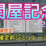 【競馬】関屋記念2021 枠順確定前シミュレーション【ウイニングポスト9 2021】